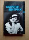 Купить книгу Брет Дэвид - Марлен Дитрих - голубой ангел