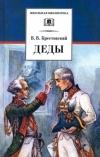 Купить книгу Крестовский Всеволод Владимирович - Деды.