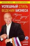 Купить книгу Николас Коро, Эрлена Каракоз - Успешный стиль ведения бизнеса. Ждешь удачу? Смени галстук!