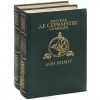 Купить книгу Сервантес, Мигель Де - Хитроумный идальго Дон Кихот Ламанческий. В 2 томах