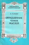 Купить книгу А. Токал, Ж. Ф. Де Шанвилль - Отгадывание чужих мыслей. Чтение мыслей. Как передать свои мысли