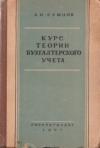 купить книгу Сумцов, А.И. - Курс теории бухгалтерского учета