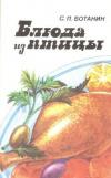Купить книгу Ботанин С. П. - Блюда из птицы
