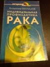 Купить книгу Беспалов В. Г. - Индивидуальная профилактика рака