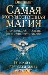 Купить книгу Дж. Швеллер - Самая могущественная магия. Практическое пособие по энохианской магии