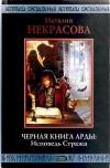 Купить книгу Некрасова Наталия - Черная книга Арды. Исповедь стража