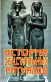 Купить книгу Жак Марсиро - История сексуальных ритуалов