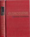 Купить книгу Наседкин, Ф. И. - Избранные произведения В 2 томах