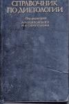 Купить книгу Покровский А. А., Самсонов М. А. (Ред.). - Справочник по диетологии