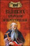 Купить книгу Рыжков, К. В. - 100 великих пророков и вероучителей