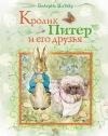 Поттер Беатрис - Кролик Питер и его друзья
