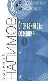 Купить книгу Налимов В. - Спонтанность сознания. Вероятностная теория смыслов и смысловая архитектоника личности