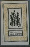 Купить книгу Конан Дойл, А. - Голубой Карбункул.