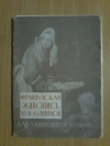 Купить книгу Ред. Бойтман Ю. - Французская живопись XVIII - XVIII веков для университетов культуры