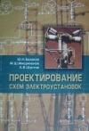 Купить книгу Балаков Ю. Н., Мисриханов М. Ш., Шунтов А. В. (автограф автора) - Проектирование схем электроустановок.