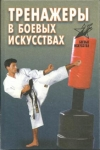 Купить книгу Лялько, Виктор - Тренажеры в боевых искусствах