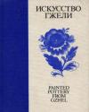 Купить книгу Якимчук, Н.А. - Искусство Гжели / Painted pottery from Gzhel
