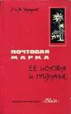 Обменять книгу Уильямс, Л.; Уильямс, М. - Почтовая марка, ее история и признание