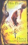 купить книгу Йен Пирс - Перст указующий