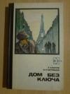 Купить книгу Азаров А. С., Кудрявцев В. П. - Дом без ключа