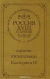 Купить книгу Е. Романова - Записки императрицы Екатерины II