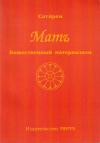 Купить книгу Сатпрем - Мать. Трилогия в 3 томах