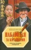 Купить книгу Алексей Маслов - Наблюдая за китайцами. Скрытые правила поведения