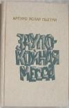 купить книгу Пьетри Артуро Услар - Заупокойная месса