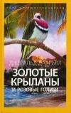 Даррелл Джеральд - Золотые крыланы и розовые голуби