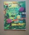 Купить книгу Абрамцева - Сказка о веселой пчеле