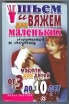 Купить книгу Хворостухина С. А. - Шьем и вяжем для маленьких модников и модниц. Модели для детей от 3-х до 10-и лет.