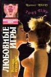 Купить книгу Розмари Роджерс, Грэм Грин - Любовные игры. Выигрыш