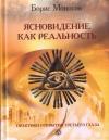 Купить книгу Борис Моносов - Ясновидение как реальность. Практики открытия третьего глаза