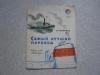 Купить книгу Сахарнов С. - Самый лучший пароход (Мои первые книжки)