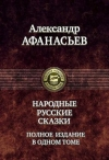 Купить книгу Афанасьев, Александр - Народные русские сказки. Полное издание в одном томе