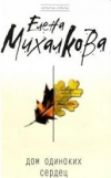Получить бесплатно книгу Михалкова Елена - Дом одиноких сердец