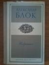 Купить книгу Блок А. А. - Избранное. Стихотворения и поэмы