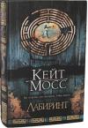 Купить книгу Кейт Мосс - Лабиринт