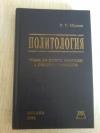 Купить книгу Мухаев Р. Т. - Политология: учебник для студентов юридических и гуманитарных факультетов