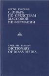 Курьянов Е. И. - Англо-русский словарь по средствам массовой информации (с толкованиями)