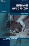 Купить книгу Ерофеев, Б.В. - Земельное право России