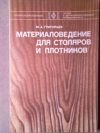 Купить книгу Григорьев, М.А. - Материаловедение для столяров и плотников