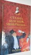 Купить книгу Соколов Б. В. - Сталин, Булгаков, Мейерхольд... Культура под сенью великого кормчего.