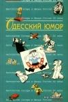 Купить книгу Валерий Хаит - Одесский юмор