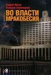 Купить книгу А. Ветер, В. Стрелецкий - Во власти мракобесия