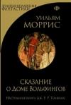 Купить книгу Моррис, Уильям - Сказание о доме Вольфингов