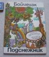Купить книгу  - Бойчечак Подснежник (на узбекском и русском языках)