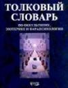 Купить книгу  - Толковый словарь по оккультизму, эзотерике и парапсихологии