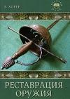 купить книгу Хорев В. Н. - Реставрация оружия