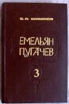 Шишков В. Я - Емельян Пугачев. В трех книгах